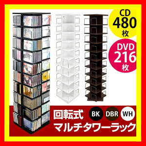 【送料無料】回転式マルチタワーラック【CDラック】【CDラック】【CDラック】【CDラック】