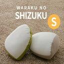 「 SHIZUKU 雫 」 ビーズクッション S A548 日本製 もちもち ビーズクッション クッション クッションカバー やさしい肌 肌ざわり 人気 やわらか シートクッション もちもち もっちり インテリア 北欧 おしゃれ 激安挑戦中 10206 a548