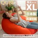 「QUBE」ビーズクッション「XL」A600 日本製 もちも...