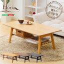 センターテーブル棚付き脚折れ木製センターテーブル[長方形型 ローテーブル]木製 リビングテーブル 座卓 折りたたみ 折り畳み 一人暮らし 折りたたみ テーブル