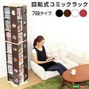 CDラック マンガ 漫画 CD DVD 収納 ブックシェルフ ラック 本棚 回転 【CDラック/DVDラック】 10P01Oct16