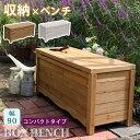 ベンチ 収納付 屋外 木製 ボックスベンチ 幅90 ベンチボックス ガーデンボックス ベン