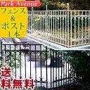 ポイント パークアベニューフェンス フェンス アイアン ガーデン ガーデニング