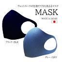 ウェットスーツ 生地でできた洗えるマスク ウェットスーツ 素材 マスク 洗えるマスク MASK 日本製 在庫あり 大人サイズ レビューを書いて送料