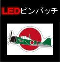 【零戦】【里帰り記念】LEDピンバッチ(32φ)...