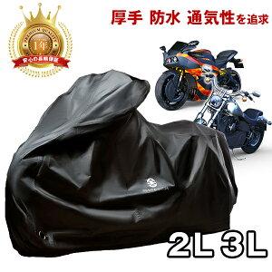 プレミアム バイクカバー LL/3L サイズ オートバイカ