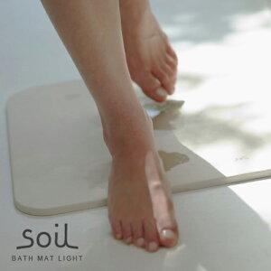 Soilバスマットライトソイル