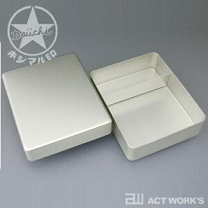ホシマル アルミニウム デザイン ボックス