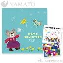 YAMATO おめでとセレクション[かぜ] カタログギフト 【お祝い 贈り物 お返し 出産祝い ベビー 赤ちゃん 子供 子ども】