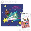 YAMATO おめでとセレクション[ほし] カタログギフト 【お祝い 贈り物 お返し 出産祝い ベビー 赤ちゃん 子供 子ども】