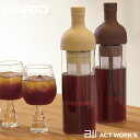 《全2色》HARIO ハリオ フィルターインコーヒーボトル ...