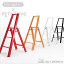 《全4色》hasegawa×METAPHYS lucano 3-Step 【デザイン雑貨 踏み台 脚立 昇降台 はしご テーブル イス 椅子 折りたたみ ハシゴ メタフィス ルカーノ スリーステップ 北欧】
