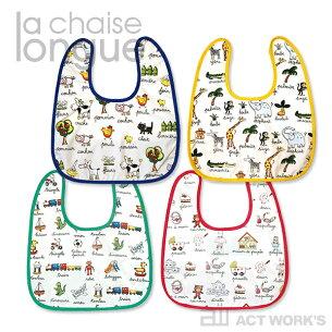 ラシェーズロング デザイン フランス 赤ちゃん