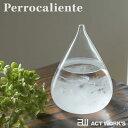 Perrocaliente Tempo Drop mini テンポドロップミニ ストームグラス 【ペロカリエンテ デザイン雑貨 結晶 天候予測器 オブジェ】