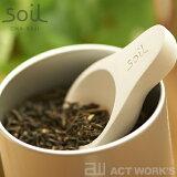 【RCP】soil 茶さじ ソイル CHA-SAJI 乾燥剤 【食材保存 食品調湿 緑茶 コーヒー 茶葉 紅茶 豆 茶匙