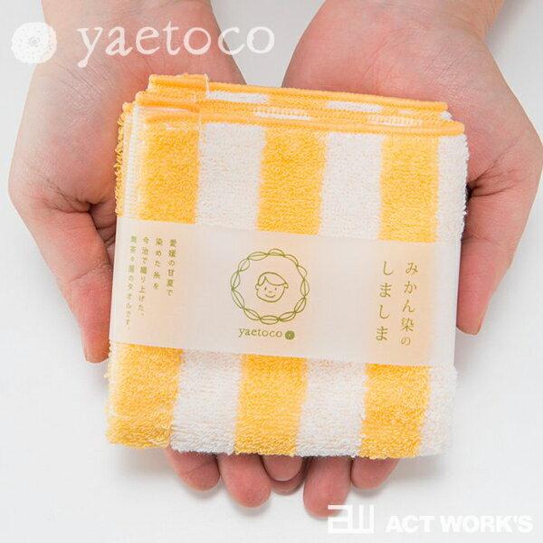 yaetoco ハンドタオル(甘夏/しましま) ...の商品画像