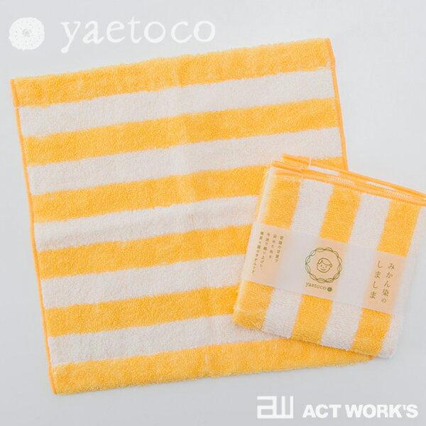 yaetoco ハンドタオル(甘夏/しましま)...の紹介画像2