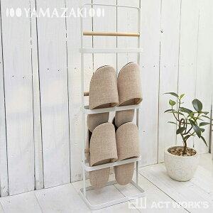 スリッパ ヤマザキ ハンガー シューズ クローゼット デザイン