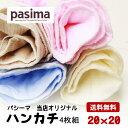 パシーマ ハンカチ 4枚組 (20×20)