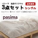 パシーマ 3点セット シングル