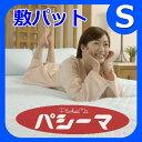 ガーゼと脱脂綿の快適寝具 パシーマ 敷きパット シングル