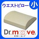 Dr.move 専用 高反発 ラテックス ウエストピロー小