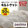 パシーマ キルトケット ダブル (180×205)