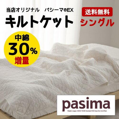 パシーマ キルトケット シングル (140×205)...:actworks:10000375