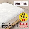 パシーマ 敷パッド シングル (100×210)