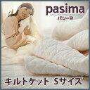 パシーマ キルトケット シングル (140×205)