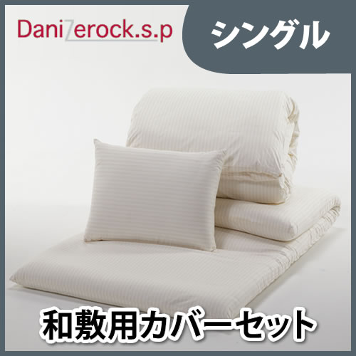 【SS】防ダニ布団 ダニゼロックSP 和敷用 カバー3点セット シングル
