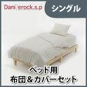 【SS】防ダニ布団 ダニゼロックSP ベッド用 布団&カバー 完璧6点セット シングル