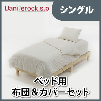 [Bet use] six points of ダニゼロック tick futon set our store original stripe pattern single [free shipping]-proof