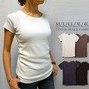 1点のみ 可  大きいサイズあり コットンフライスTシャツ k-0068 M L LL 3L 4L シンプルTシャツ インナーTシャツ 半袖Tシャツ コットン100% レディース 大人カジュアル 大人可愛い 大人フェミニン