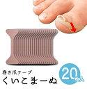 商品名 巻き爪テープくいこまーぬ 入り数 20枚入り 生産国 日本 素材 綿、ポリウレタン、他 サイズ (約)2×5.5cm/枚 フットケア専門に開発されたこのテープを足指に貼るだけ。 爪が食い込んでいる部位をテープが押し上げ、爪の圧迫を軽減させるので巻き爪がラクになります。 衛生的な使い捨てタイプで安心です。↑↑↑一緒に使えばもっとスッキリ♪おすすめ商品はこちら↑↑↑ ↑↑↑一緒に使えばもっとスッキリ♪おすすめ商品はこちら↑↑↑