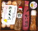 【送料無料】高級醤油とべんりで酢入り人気商品セットK-27【あす楽対応】醤油 しょうゆ 味噌 みそ