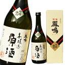 【鳳鳴酒造 本醸造原酒】720ml酒桶の中で熟成している本醸造酒を加水しないでそのまま詰めました。