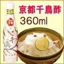 京都の老舗村山醸造酢【千鳥酢360ml】酢 す ス 京酢