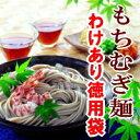【徳用】もちむぎ麺 ばち300gモチモチの歯ごたえめんつゆでツルっとお召し上がりください