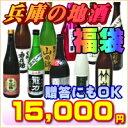 兵庫の酒 【龍力 香住鶴 竹泉 山名 富久錦】 福袋セット ...