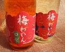 すっきりとした酸味とコク 梅わいんロゼ完熟した南高梅と白加賀梅をじっくり熟成!桃や杏を思わせる華やかな香りも魅力です。【丹波ワイン梅ワイン ロゼ】300ml 甘口華やかな香りとコク♪