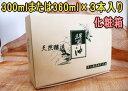 化粧箱【300ml×3本入用】組み合わせ自由・・・あなたオリジナルの贈物が作れます!