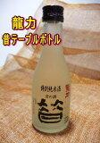 龍力 特別純米酒—昔—人気の飲み切りサイズ。冷酒でどうぞ。【龍力 特別純米—昔—】山田錦100%使用。昔懐かしいテーブルボトル♪