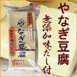 【是柳豆腐无添加付】柔软好吃![【やなぎ豆腐 無添加だし付】やわらかくて美味しい!]