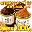 【1,000円ぽっきり!】楽天 味噌ランキング1位受賞!!【...