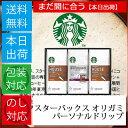 コーヒー ギフト Gift 新築 内祝い お返し プレゼント スターバックス オリガミ パーソナルドリップ SB-20E 送料無料