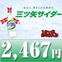 【500ml×24本】 三ツ矢サイダー【自動販売機用】 500mlPET 24本入 【炭酸 アサヒ ペットボトル】