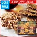 御中元 菓子 ギフト スイーツ 送料無料 Sweets Gif モロゾフ ファヤージュMO-1218 --r