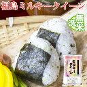 新米 無洗米 5kg ミルキークイーン 福島県産 令和元年産 1等米 ミルキークイーン お米 5キロ 安い あす楽 送料別