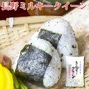 新米米白米または玄米5kgミルキークイーン長野県産令和元年産1等米ミルキークイーンお米5キロ安いあす楽送料別